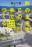 町の未来をこの手でつくる 紫波町オガールプロジェクト