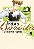 バリスタ 4 (芳文社コミックス)