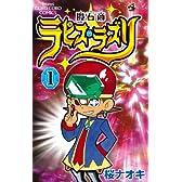 魔石商ラピス・ラズリ (てんとう虫コロコロコミックス)