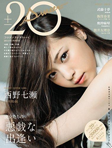 20±SWEET[トゥエンティ・スウィート]2014SUMMER (TOKYO NEWS MOOK 433号) -