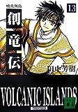 創竜伝13〈噴火列島〉 (講談社文庫)