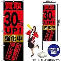のぼり旗 買取30%UP!強化中 GNB-1223(受注生産)