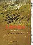 人間の運命 (1960年) (角川文庫)