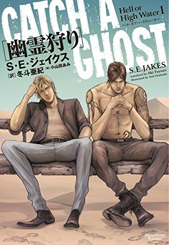 幽霊狩り~ヘル・オア・ハイウォーター1~ (モノクローム・ロマンス文庫)の詳細を見る