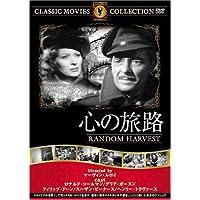 心の旅路 [DVD] FRT-152