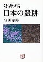 対話学習 日本の農耕 (人間選書)