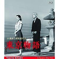 東京物語  小津安二郎生誕110年・ニューデジタルリマスター