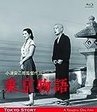 小津安二郎生誕110年・ニューデジタルリマスター 東京物語[Blu-ray/ブルーレイ]