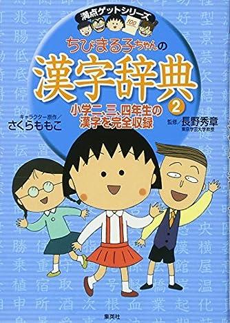 ちびまる子ちゃんの 漢字辞典 2 (満点ゲットシリーズ/ちびまる子ちゃん)