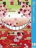 暗殺教室18(ジャンプコミックスDIGITAL)