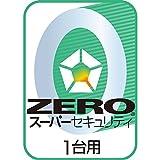 ZERO スーパーセキュリティ 1台用 (最新) ダウンロード版