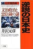 逆説の日本史 14 近世爛熟編文治政治と忠臣蔵の謎