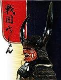 戦国ふぁっしょん ―武将の美学 (図録)