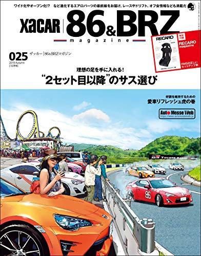 XACAR 86&BRZ magazine (ザッカーハチロクアンドビーアールゼットマガジン) 2019年 10月号 [雑誌] XACAR 86& BRZ magazine