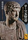 ローマ五賢帝 「輝ける世紀」の虚像と実像 (講談社学術文庫) -
