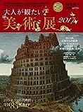 大人が観たい美術展2017 (時空旅人別冊)