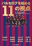 バルセロナを極める11の視点 サッカー史上最強のクラブを再考するアンソロジー