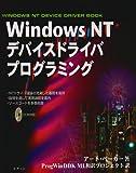 WindowsNTデバイスドライバプログラミング (WINDOWS NT DEVICE DRIVER BOOK)