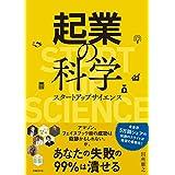 起業の科学 スタートアップサイエンス