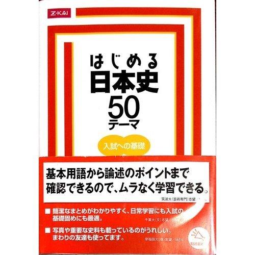 はじめる日本史50テーマ