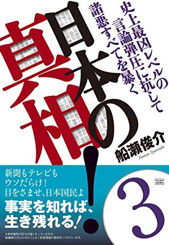 史上最凶レベルの言論弾圧に抗して諸悪すべてを暴く 日本の真相! 3の詳細を見る