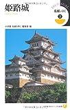名城をゆく2 姫路城 (小学館101ビジュアル新書)