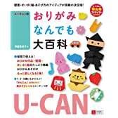 U-CANのおりがみなんでも大百科 (U-CANの保育スマイルBOOKS)