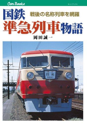 国鉄準急列車物語 (キャンブックス)