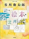 谷川俊太郎 詩と絵本の世界 (イラストレーション別冊)