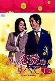 韓国ドラマ 私の恋愛のすべて DVD-BOX1+2 8枚組