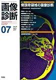 画像診断2017年7月号 Vol.37 No.8