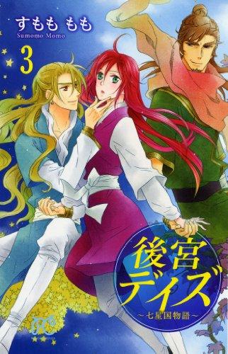 後宮デイズ~七星国物語~ 3 (プリンセスコミックス)の詳細を見る