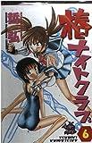 椿ナイトクラブ 6 (少年チャンピオン・コミックス)