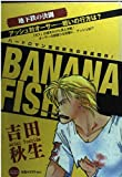 BANANA FISH 7 (My First Casual)