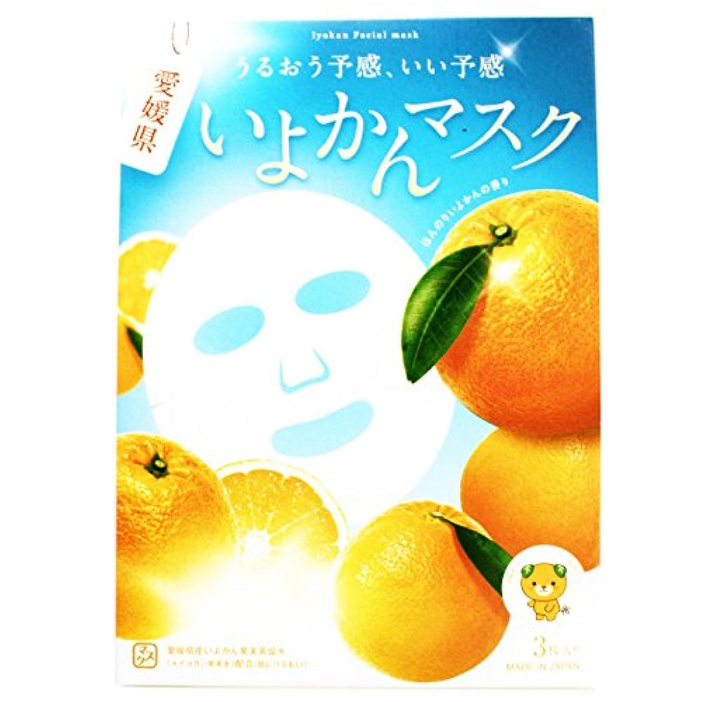 変動する小人裏切り愛媛県 いよかんマスク 3枚入り