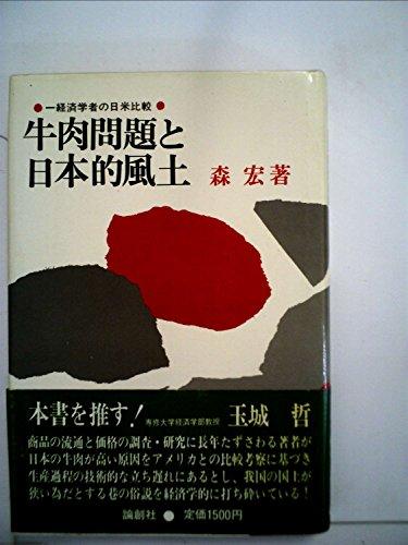 牛肉問題と日本的風土 (1980年)