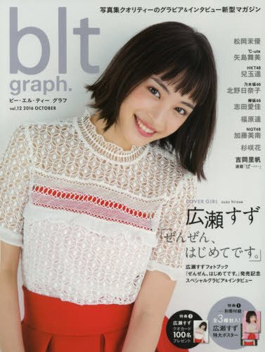 blt graph. vol.12 (TOKYO NEWS MOOK 572号) -