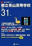 都立 青山高等学校  英語リスニング問題音声データ付き 平成31年度用 【過去5年分収録】 (高校別入試問題シリーズA73)