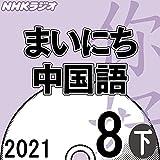 NHK まいにち中国語 2021年8月号 下