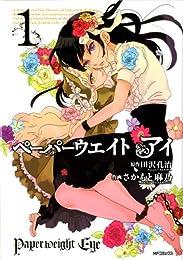 ペーパーウエイト アイ 1 (MFコミックス フラッパーシリーズ)