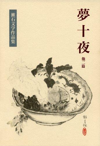 夢十夜 他二篇 (漱石文学作品集 4)の詳細を見る