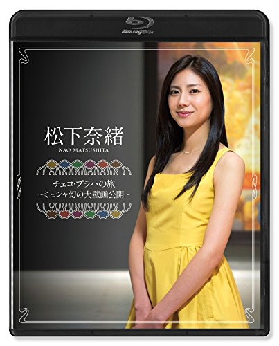 松下奈緒 チェコ・プラハの旅~ミュシャ幻の大壁画公開~ [B...