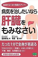 病気を治したいなら肝臓をもみなさい (血流がよくなり免疫力アップ!)