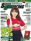 サッカーゲームキング 2018年 11 月号 [雑誌]
