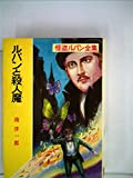 怪盗ルパン全集〈29〉ルパンと殺人魔 (1979年)