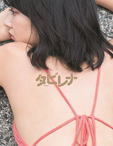 【Amazon.co.jp 限定表紙】武田玲奈1stフォトブック「タビレナ」