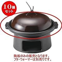 10個セット 健康鍋 8.0陶板(身)(黒) [L24 X S21.6 X H3.3cm] 洋食器 モダン レストラン ウェディング バー カフェ 飲食店 業務用