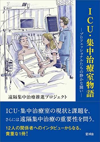 ICU・集中治療室物語ープロフェッショナルたちの静かな闘いー