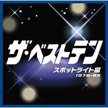 『ザ・ベストテン』オムニバスCDセット