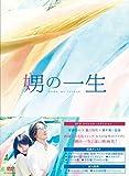 娚の一生 DVD豪華盤[DVD]